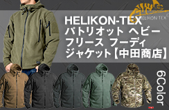 HELIKON-TEX(ヘリコンテックス) PATRIOT HEAVY FLEECE HOODY JACKET パトリオット ヘビー フリース フーディ ジャケット 【中田商店】HT-14